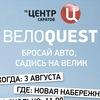 ВелоQuest от ТВ Центр-Саратов