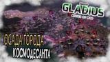 Прохождение за Некронов. Осада города Космодесанта - WARHAMMER 40000: Gladius - Relics of War #3