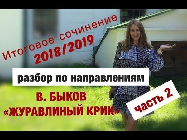 Разбор по направлениям повести В Быкова Журавлиный крик Часть 2