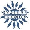 """ПО """"НАРОДНЫЙ ИНВЕСТОР"""""""