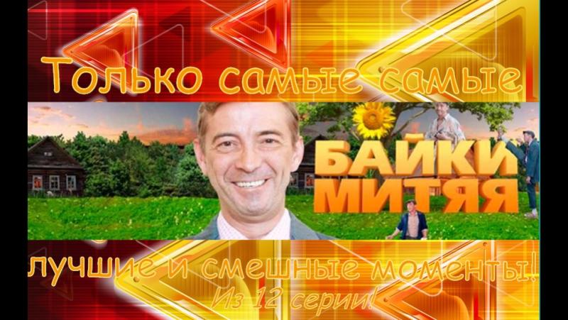 Байки Митяя,Лучшие и только смешные моменты,Из 12 серии!