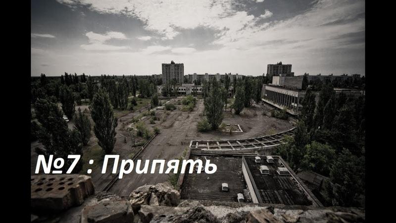 S.T.A.L.K.E.R. Тень Чернобыля (сборка by Sam ver.4.0) №7 Припять