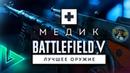 Лучшее оружие Медика Battlefield V Детальный обзор