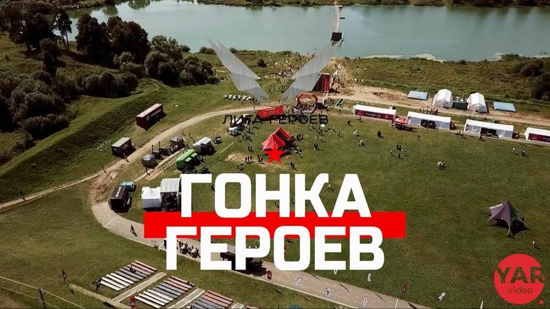 Гонка Героев Связь банк 2018 ( YAR_Video)