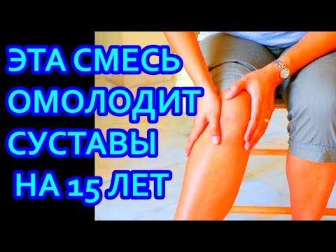От боли не осталось следа, теперь бегаю как 10 лет назад! рецепт для исцеления суставов! топ5хайп