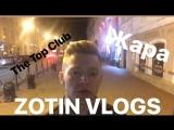 Михаил Зотин THE TOP CLUB Жара Нижний Новгород 20 апреля