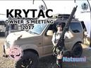 KRYTAC OWNER`S MEETING 02に武装JKで行ってきた! ナツミ