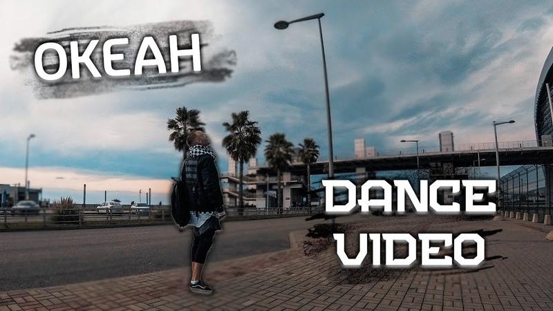 Дима Билан - Океан (Танец, Танцы, Dance. Импровизация. Freestyle)