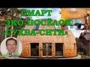 SUHBA СУХБА -Эко поселок Сухба-сити