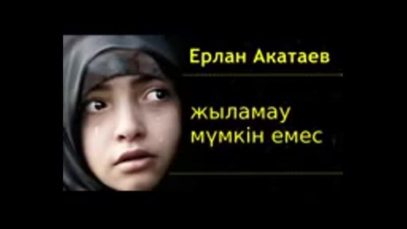 Ерлан А атаев стаз уа ыздарынан - тамаша насихат. (240p).mp4