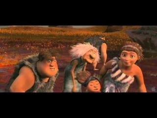 Ролик из мультфильма «Семейка Крудс».