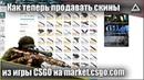 Как теперь продавать скины из игры CS:GO на market.csgo | Гайд по продаже скинов КСГО