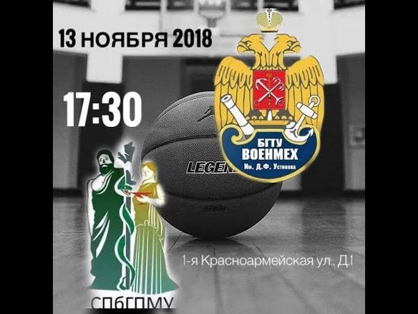 13.10.2018 БГТУ Военмех VS ГПМУ (ЖЕН)