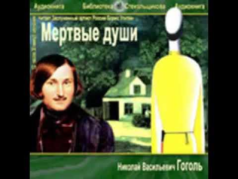 Мёртвые души Н В Гоголь МХАТ им М Горького 1951г