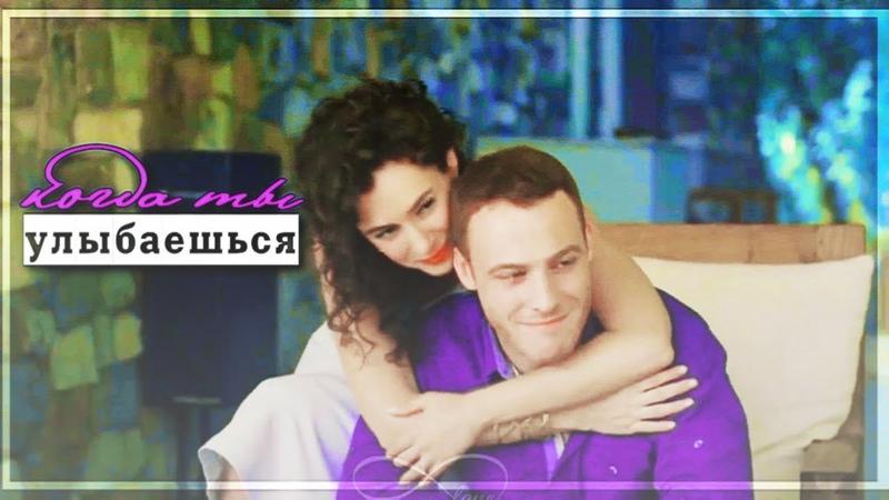 ►Kerem Zeynep    когда ты улыбаешься