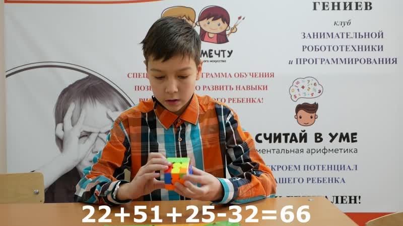 Считаем в уме и собираем кубик рубик