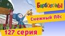 Барбоскины - 127 серия. Снежный Пёс. Мультфильм.