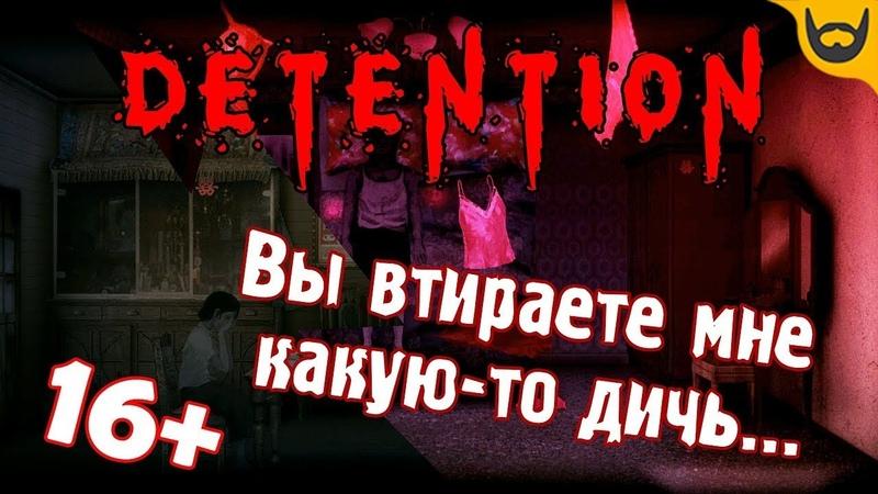 ВЫ ВТИРАЕТЕ МНЕ КАКУЮ ТО ДИЧЬ Detention PC 04