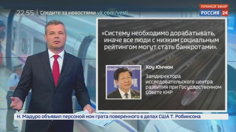 Новости на Россия 24 Второсортные китайцы они не летят в самолетах их не везут поезда