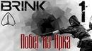 Brink Мятежник 1 ~ Побег из Арка