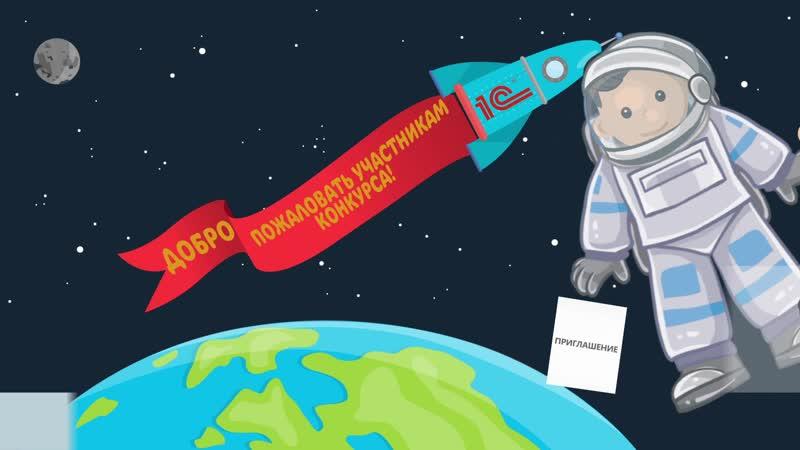Фирма 1С приглашает на студенческий конкурс по 1СИТС