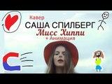 Саша Спилберг - Мисс Хиппи (Русский Кавер - Супер Кавер) + Анимация