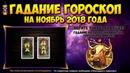 Гороскоп для ТЕЛЕЦ на ноябрь 2018 Прогноз на месяц для тельцов на игральных картах