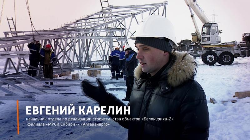 К открытию электросетевого комплекса на Белокурихе-2