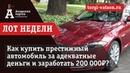 🚗 Как купить Jaguar XF 2013 дешево Торги по банкротству Машины сверхдешево! АТБ