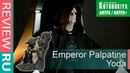 Обзор на фигурки Йода Yoda 1/7 и Император Палпатин Emperor Palpatine 1/10 от Kotobukiya