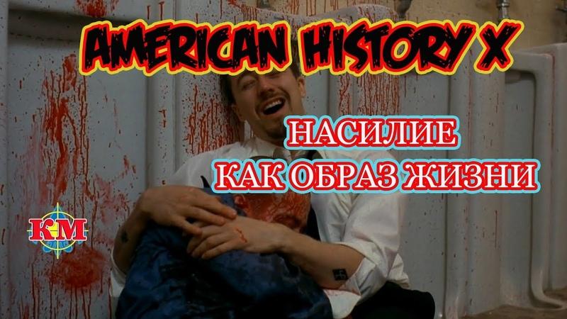 AMERICAN HISTORY X. Судьба платит по счетам. Все имеют причину, следствие и последствия