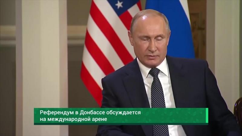 Референдум в Донбассе обсуждается на международной арене   21 июля   День   СОБЫТИЯ ДНЯ   ФАН-ТВ