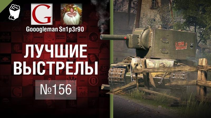 Лучшие выстрелы №156 от Gooogleman и Sn1p3r90 World of Tanks