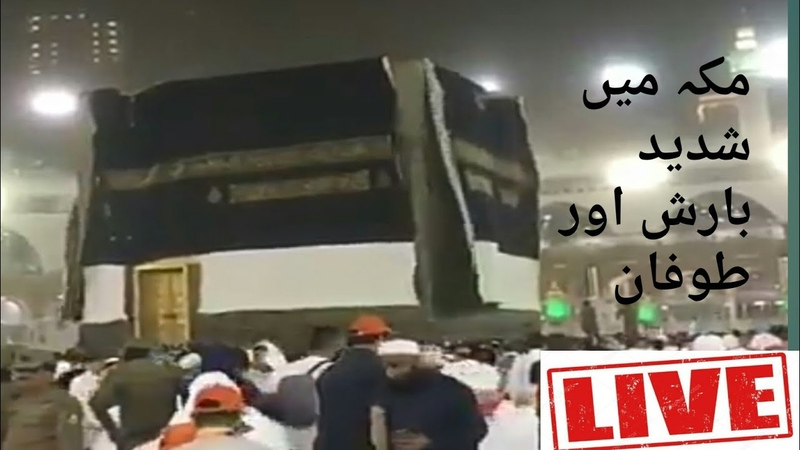 Heavy Rain And Storm in Makkah مکہ میں شدید بارش اور طوفان