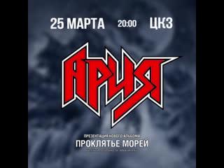 25 марта АРИЯ в Волгограде с новым альбомом!