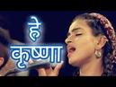 Dance Kirtan Krishna Krishna Krishna Janamshtami Special Madhavas Rock Band