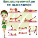 Эффективный комплекс упражнений для ног, ягодиц и пресса!
