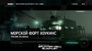 Tom Clancy's Splinter Cell: Blacklist ➤ Fort(Форт) №13
