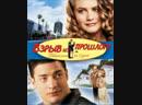 Взрыв из прошлого 1999 Full HD