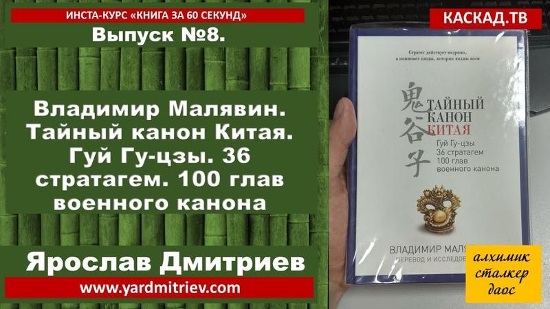 Книга за 60 секунд. №8. Владимир Малявин. Тайный канон Китая. Гуй Гу-цзы. 36 стратагем (Дмитриев Я.)
