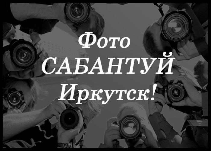 Афиша Фото САБАНТУЙ Иркутск!