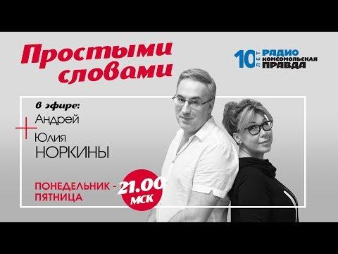 ПРОСТЫМИ СЛОВАМИ Норкины и Красовский Каким должен быть диалог власти с народом 20 06 2019