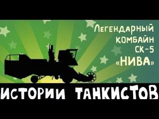 Мультик про World Of Tanks. Истории танкистов. Комбайн СК-5 НИВА.