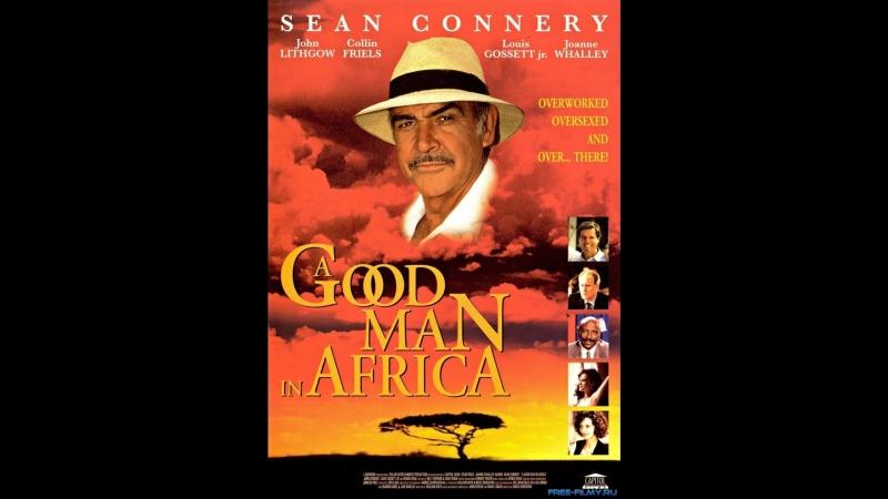 Хороший человек в Африке / A Good Man In Africa, 1994 Гаврилов,1080,релиз от STUDIO №1