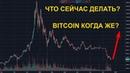 Bitcoin прогноз и что ждать дальше Что делать надо сейчас Времени мало надо успеть