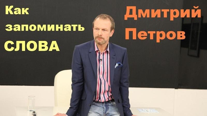 Дмитрий Петров. Как запоминать слова.