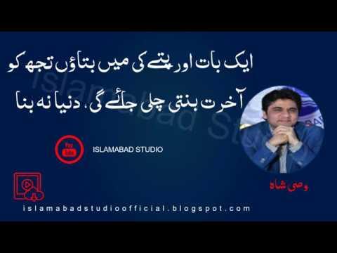 Wasi Shah Ghazal Wasi Shah Shayari Wasi Shah Poetry Best of Wasi Shah