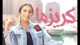 Loubna Cherkaoui - Karizma 2018 Official Clip