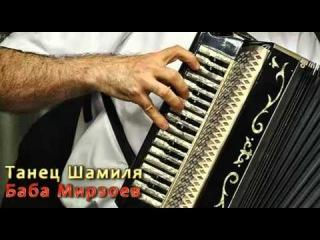Танец Шамиля - Баба Мирзоев