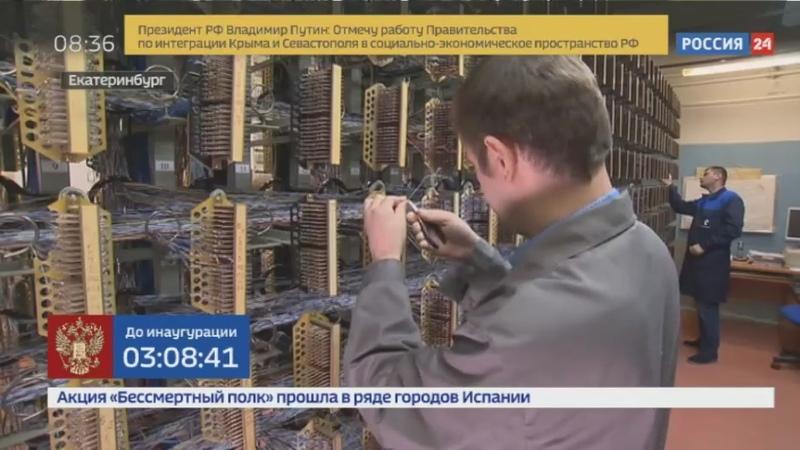 Новости на Россия 24 • День радио как работала засекреченная подземная фабрика связи под Екатеринбургом